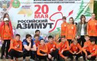 Азимут-2017