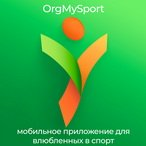application-org-my-sport