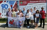 Награждение победителей и призеров конкурса видеороликов  «Путешествие в мир ГТО»