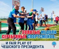 Наша сборная достойно выступила на VI Спартакиаде пенсионеров
