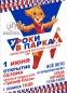 Бесплатные уроки в парках по акробатическому рок-н-роллу и буги-вуги в Обнинске