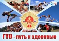 ВФСК «ГТО» снова готов принимать нормативы у всех желающих