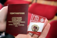 Приказ о награждении золотыми знаками ГТО подписан