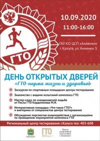 День открытых дверей «ГТО-норма жизни и здоровья»