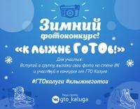 Фотоконкурс «К лыжне ГоТОв!» от Регионального центра тестирования комплекса ГТО
