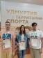 «Серебро» калужских шашистов на Спартакиаде молодёжи в Ижевске!