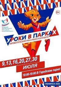 Федерация акробатического рок-н-ролла будет учить танцевать в Обнинске