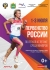 Первенство России по лёгкой атлетике