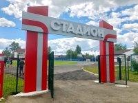 Реконструкцию стадиона в Ферзикове завершат в августе